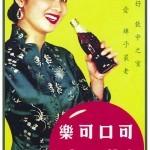 eski-coca-cola-reklam-afisleri-198